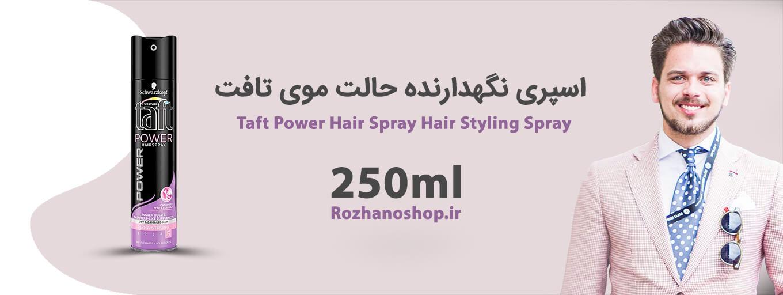 اسپری نگهدارنده حالت مو تافت Power Hair Spray