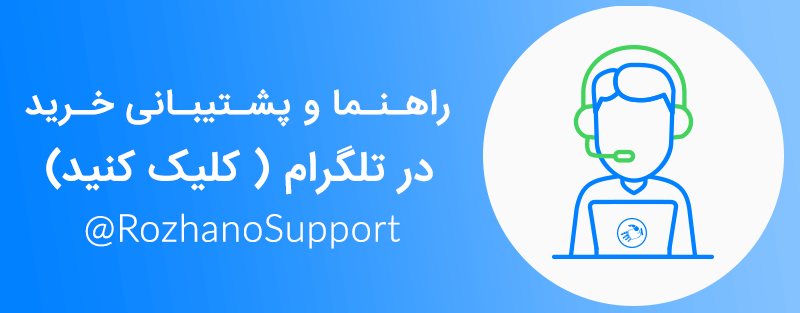 راهنما و پشتیبانی خرید تلگرام