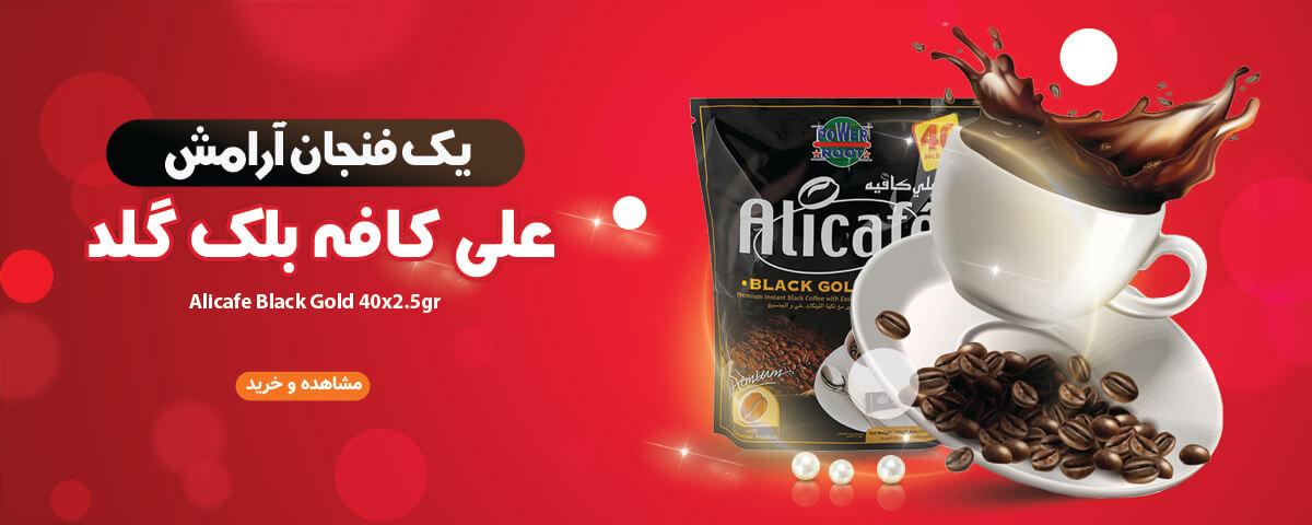خرید قهوه علی کافه بلک گولد