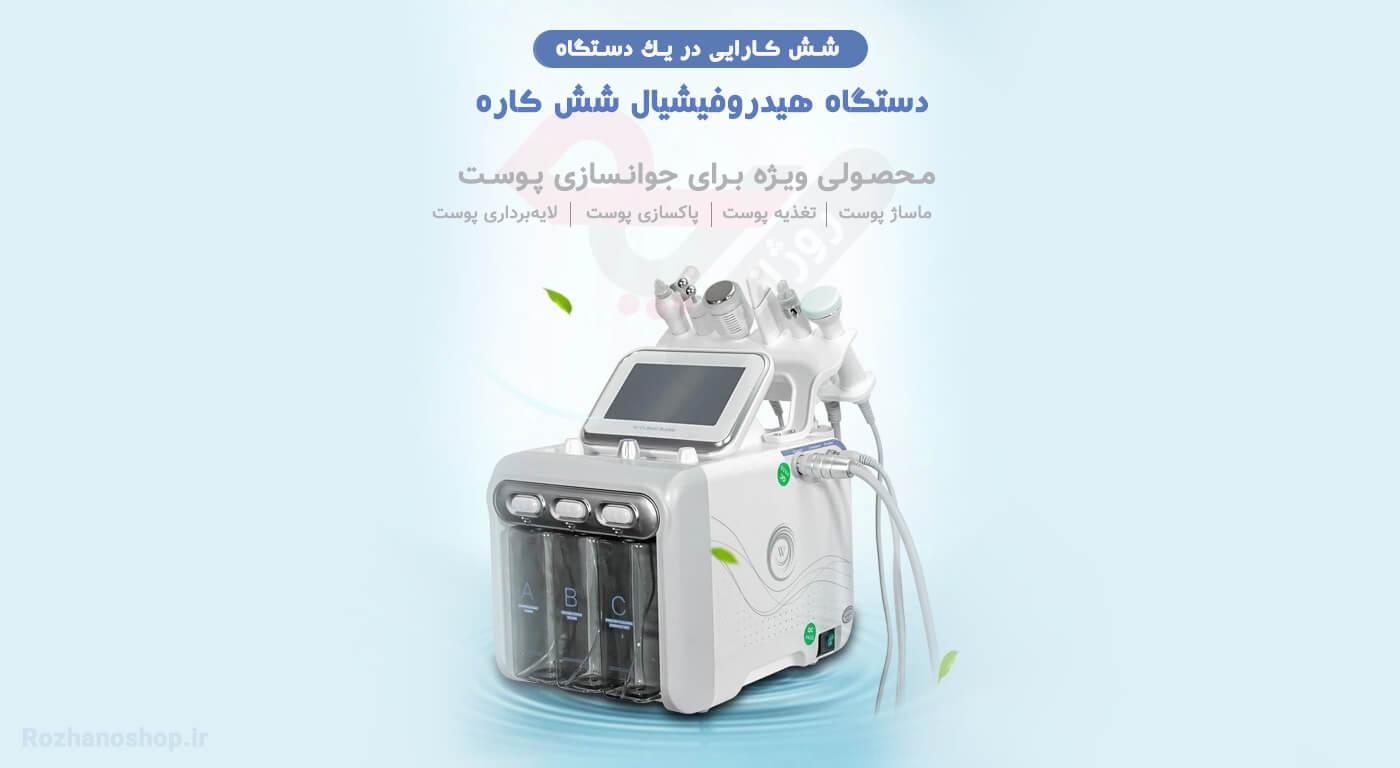 دستگاه هیدروفیشیال یا هیدرافیشیال شش کاره