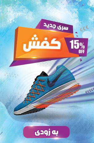 خرید سری جدید کفش