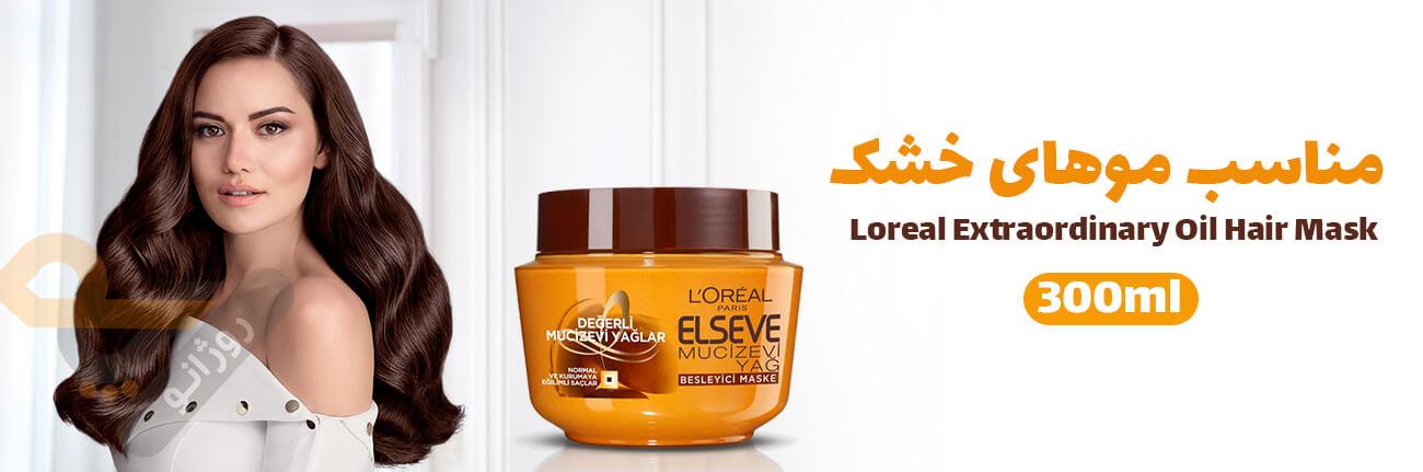 خرید ماسک مو مناسب موهای خشک ماسک موی لورال مدل Extraordinary Oil مناسب موهای خشک حجم 300ml