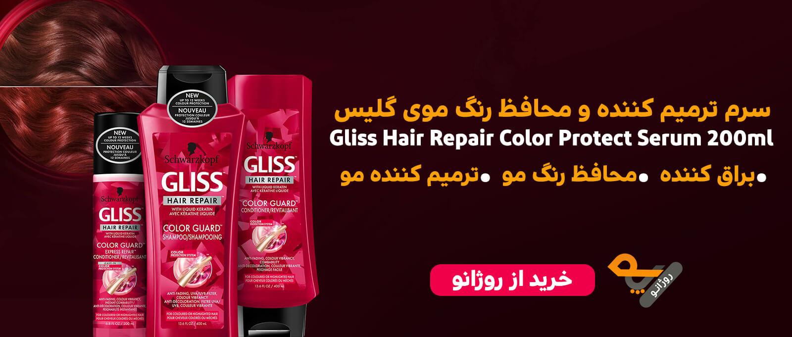 سرم موی گلیس مناسب موهای رنگ شده Color Protect حجم 200ml