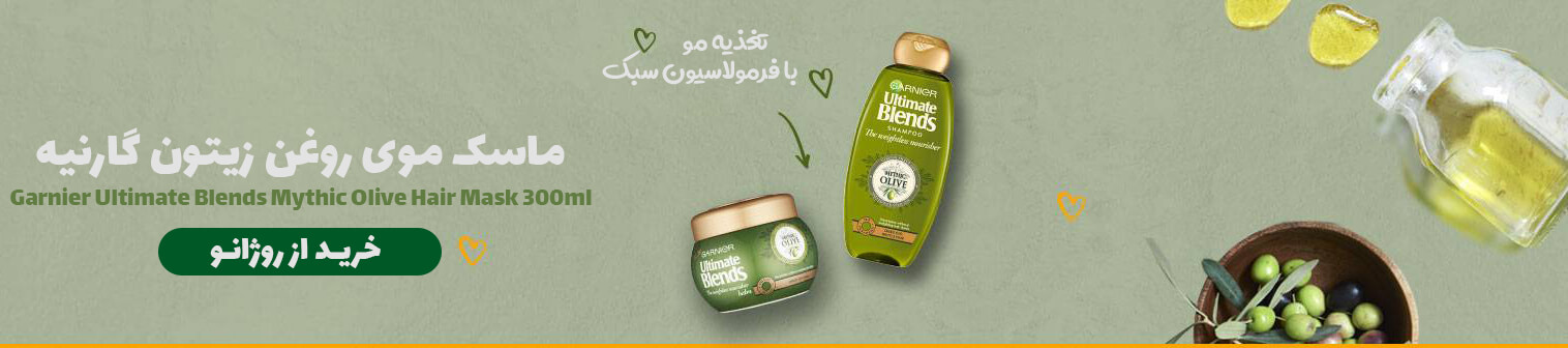 ماسک مو زیتون گارنیه مدل Mythic Olive سری التیمیت بلندز خرید با بهترین قیمت