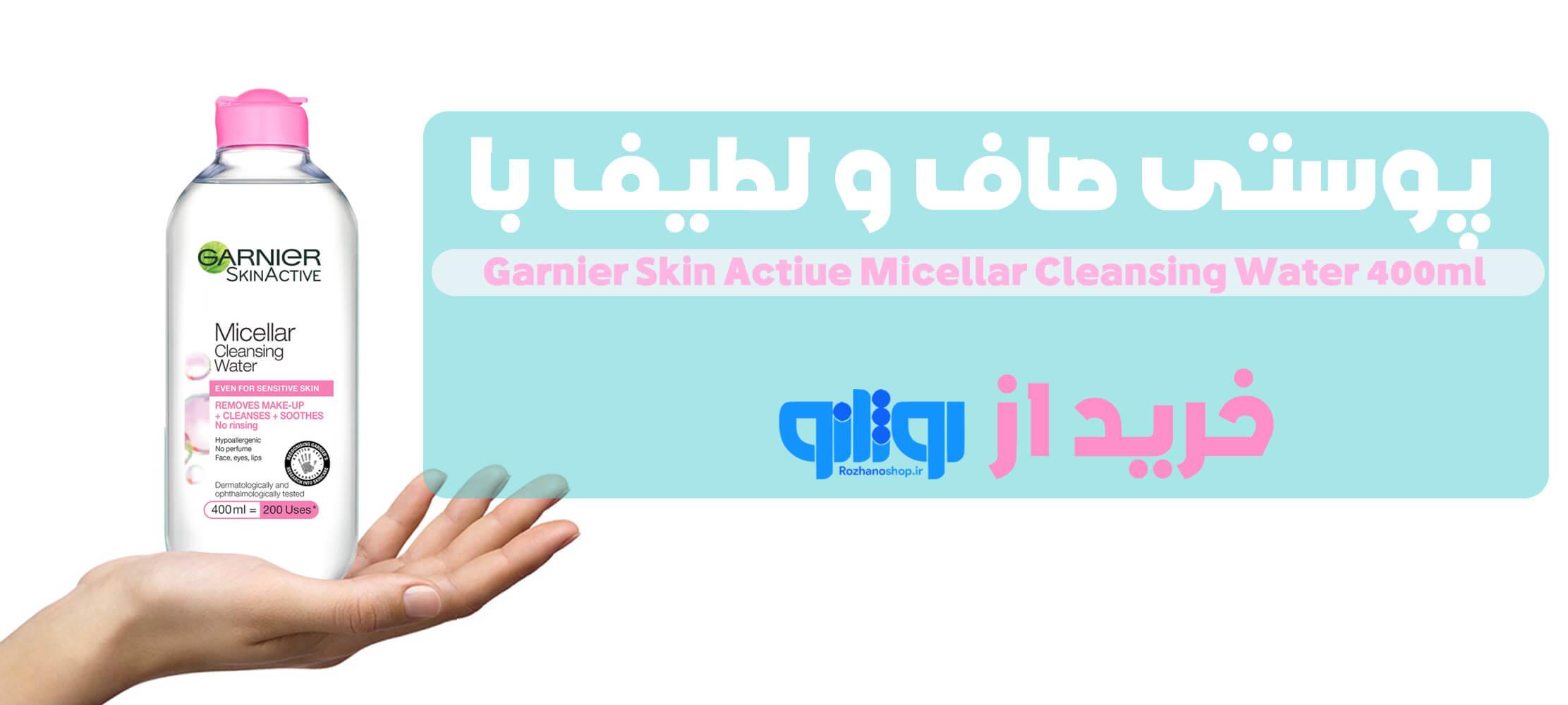محلول آرایش پاک کن گارنیر صورتی Cleansing Water حجم 400ml