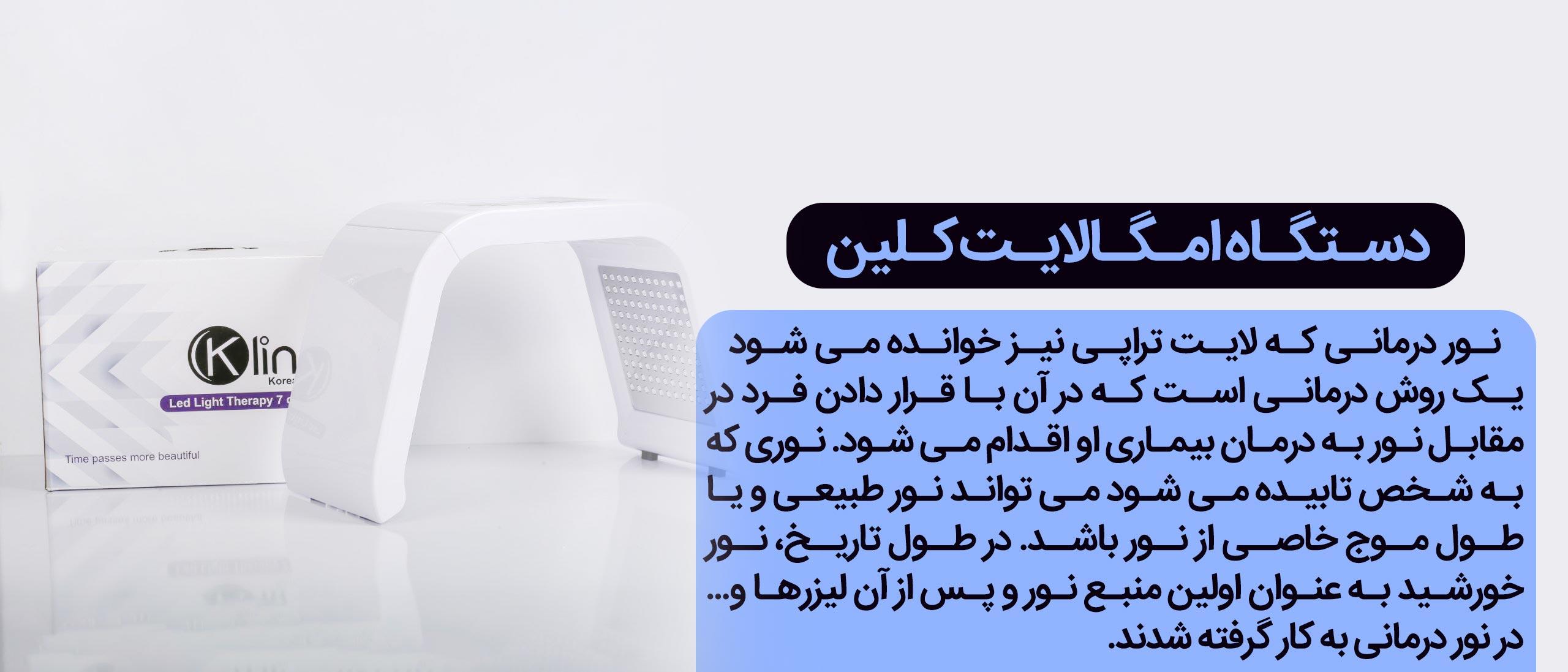 دستگاه امگالایت نوردرمانی کلین کره