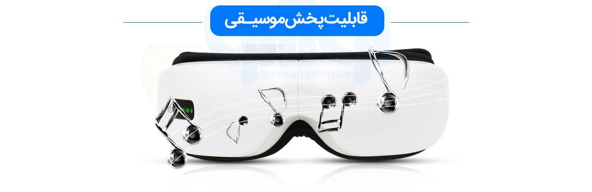 قابلیت پخش موسیقی با عینک ماساژور