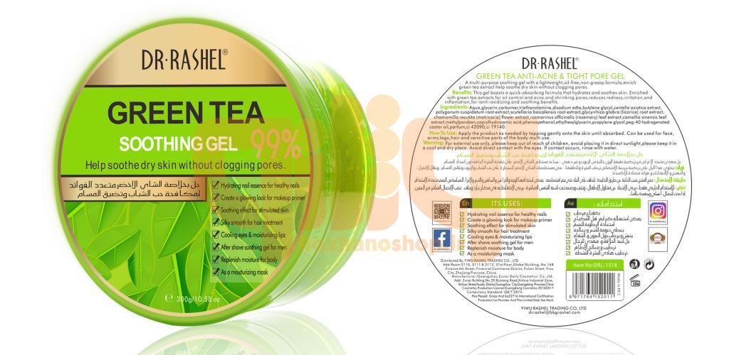 خرید ژل چای سبز دکتر راشل