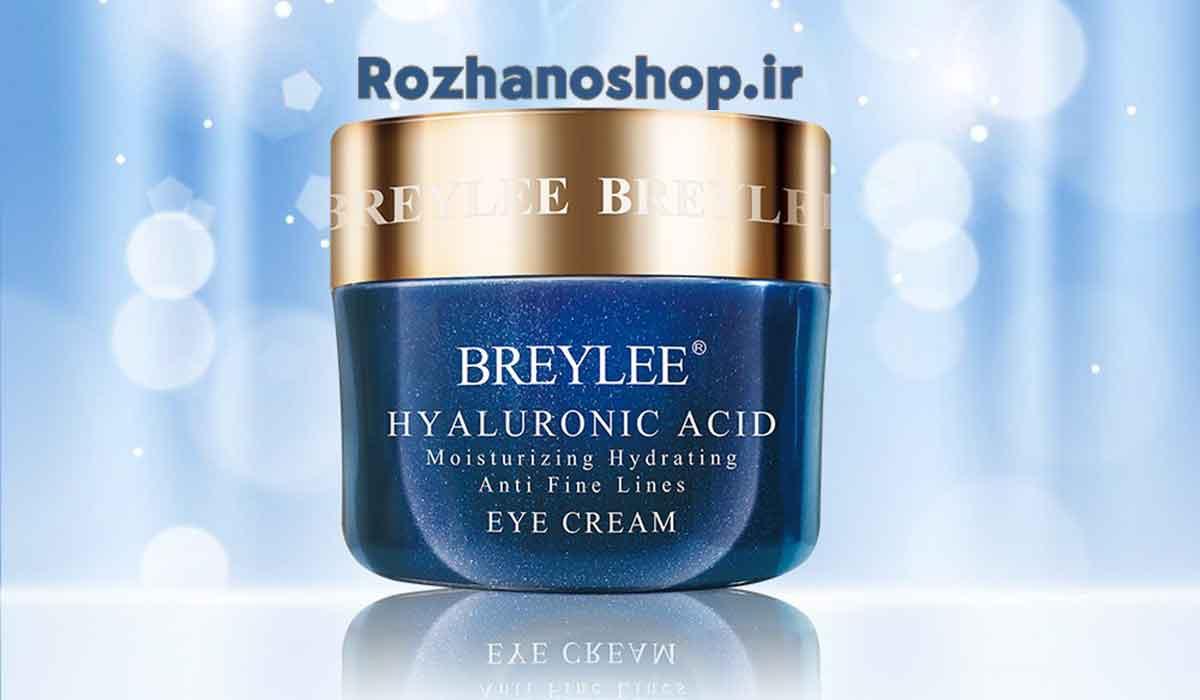 کرم دور چشم هیالورونیک اسید بریلی (4)