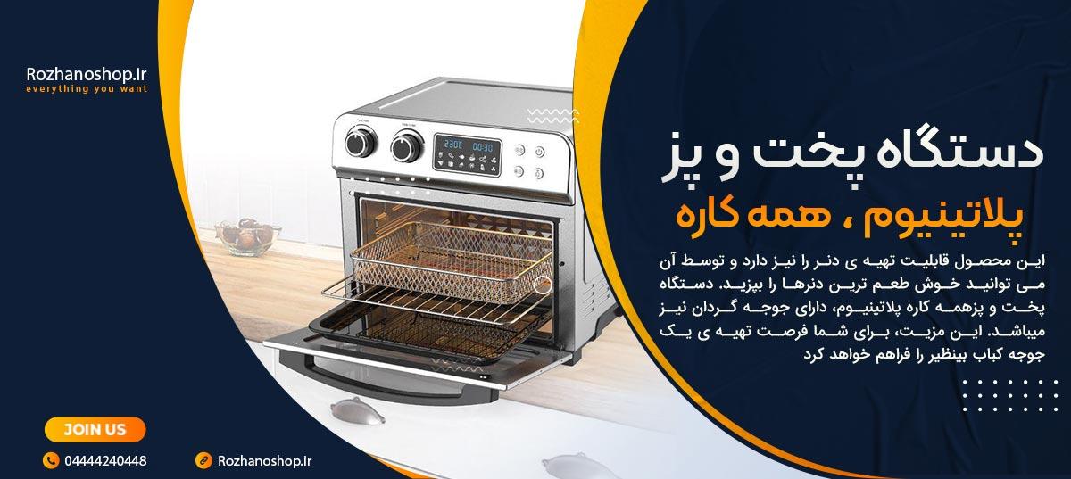 دستگاه پخت و پز همه کاره پلاتینیوم